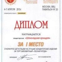 диплом с выставки за первое место на конкурсе Интерсладости